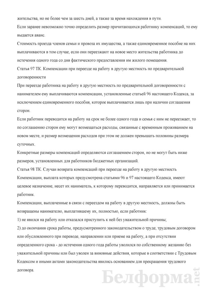 Программа (инструкция) вводного инструктажа по охране труда. Страница 72