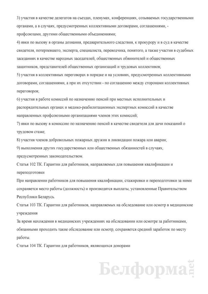 Программа (инструкция) вводного инструктажа по охране труда. Страница 74