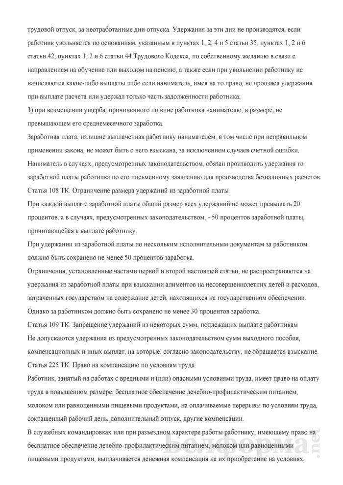 Программа (инструкция) вводного инструктажа по охране труда. Страница 76
