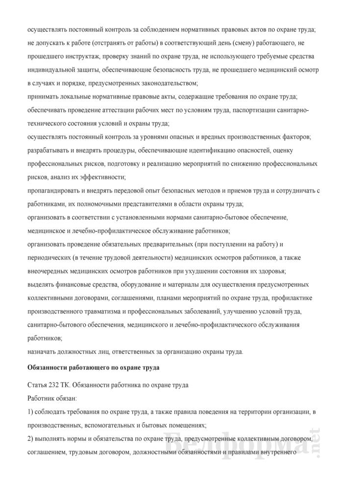 Программа (инструкция) вводного инструктажа по охране труда. Страница 83