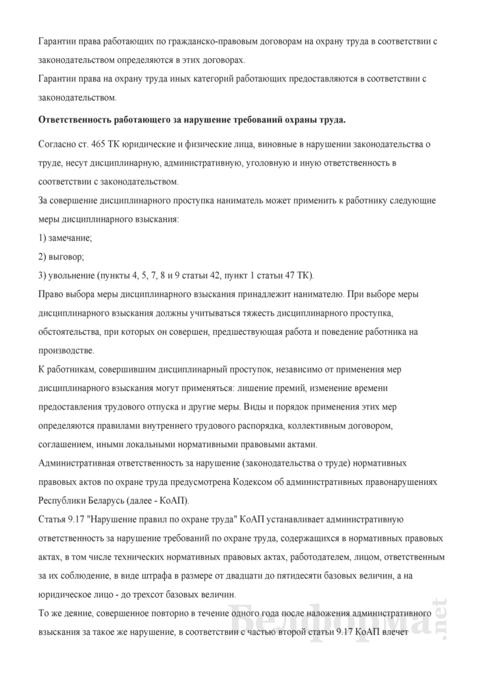 Программа (инструкция) вводного инструктажа по охране труда. Страница 87