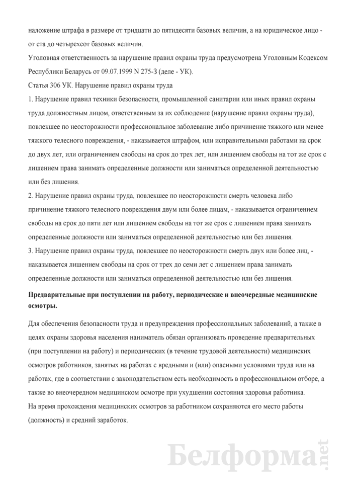 Программа (инструкция) вводного инструктажа по охране труда. Страница 88