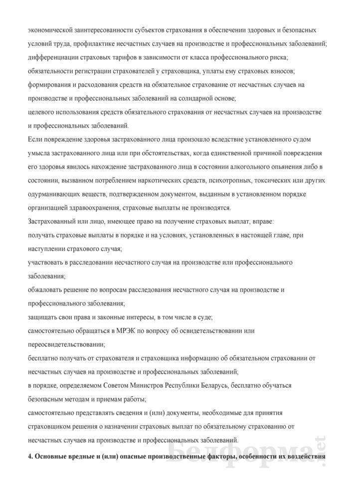 Программа (инструкция) вводного инструктажа по охране труда. Страница 93