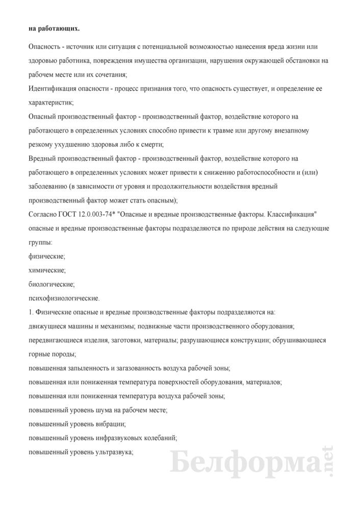 Программа (инструкция) вводного инструктажа по охране труда. Страница 94