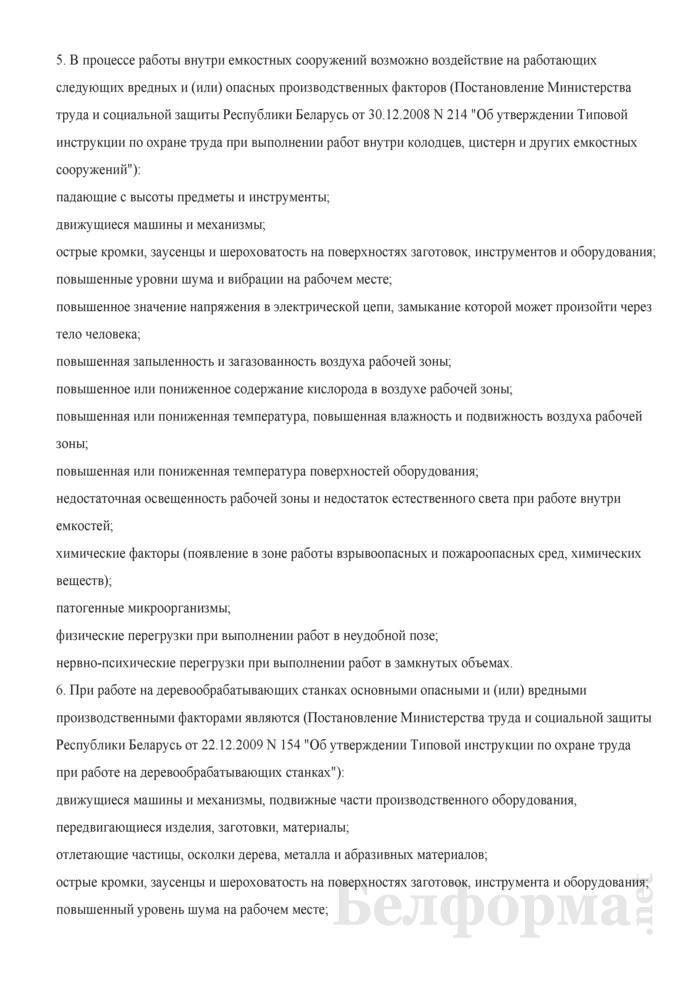 Программа (инструкция) вводного инструктажа по охране труда. Страница 99