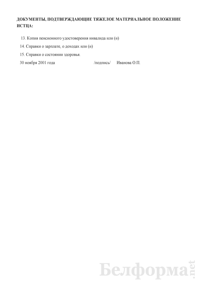 Образец искового заявления об установлении факта владения, пользования и распоряжения имуществом за умершим и о признании права собственности на наследственное имущество (садовый дом). Страница 3
