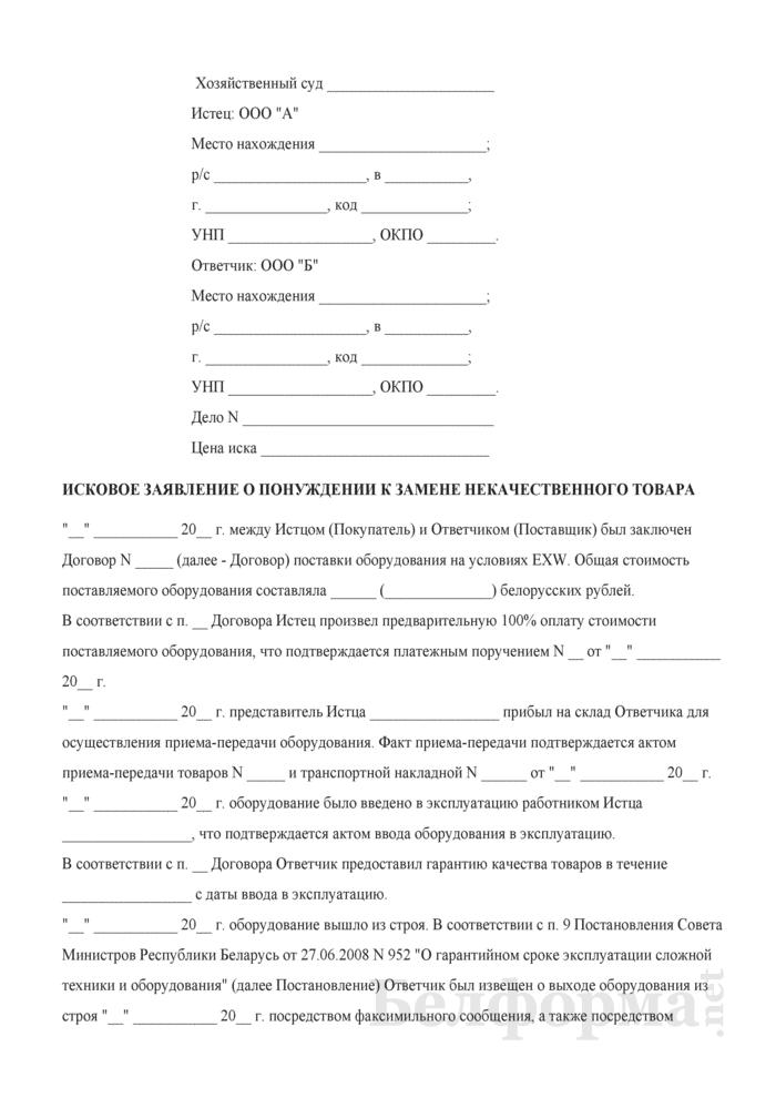 Исковое заявление о понуждении ответчика к замене некачественного товара по договору поставки. Страница 1