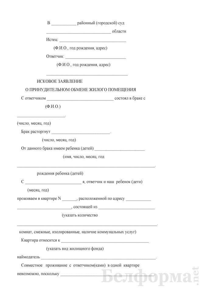 Исковое заявление о принудительном обмене жилого помещения. Страница 1
