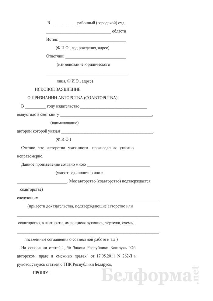 Исковое заявление о признании авторства (соавторства). Страница 1