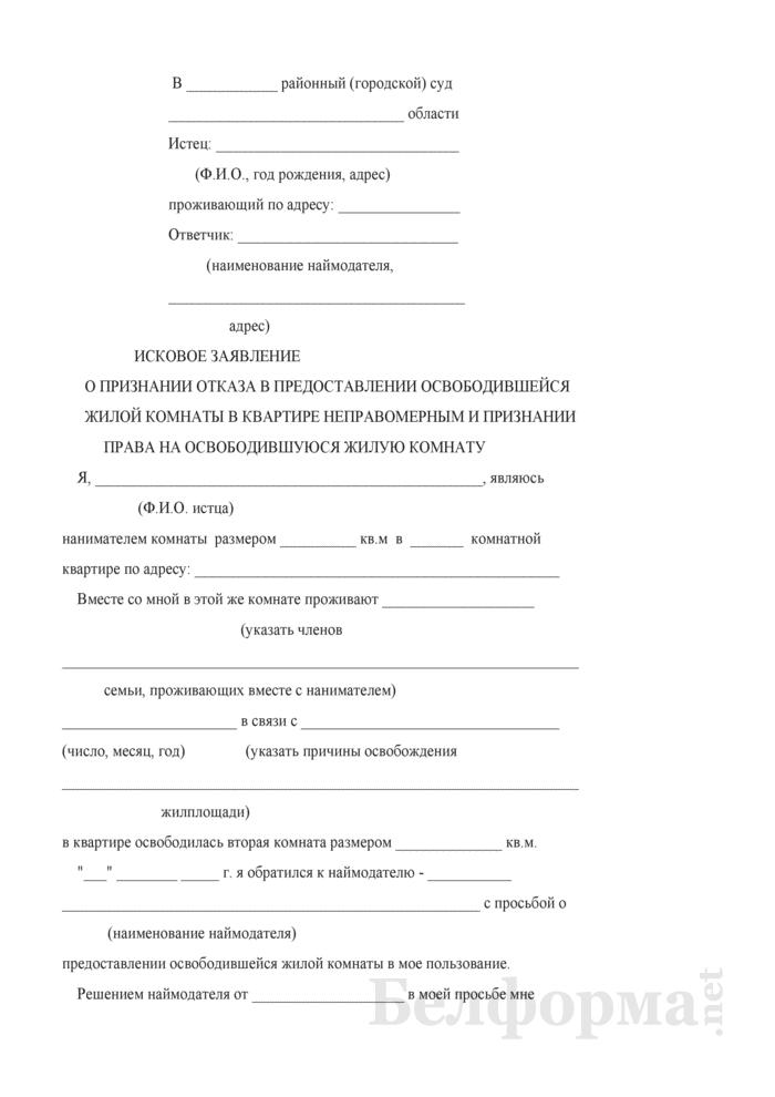 Исковое заявление о признании отказа в предоставлении освободившейся жилой комнаты в квартире неправомерным и признании права на освободившуюся жилую комнату. Страница 1