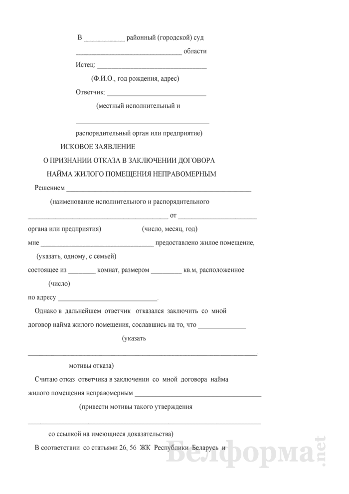 Исковое заявление о признании отказа в заключении договора найма жилого помещения неправомерным. Страница 1