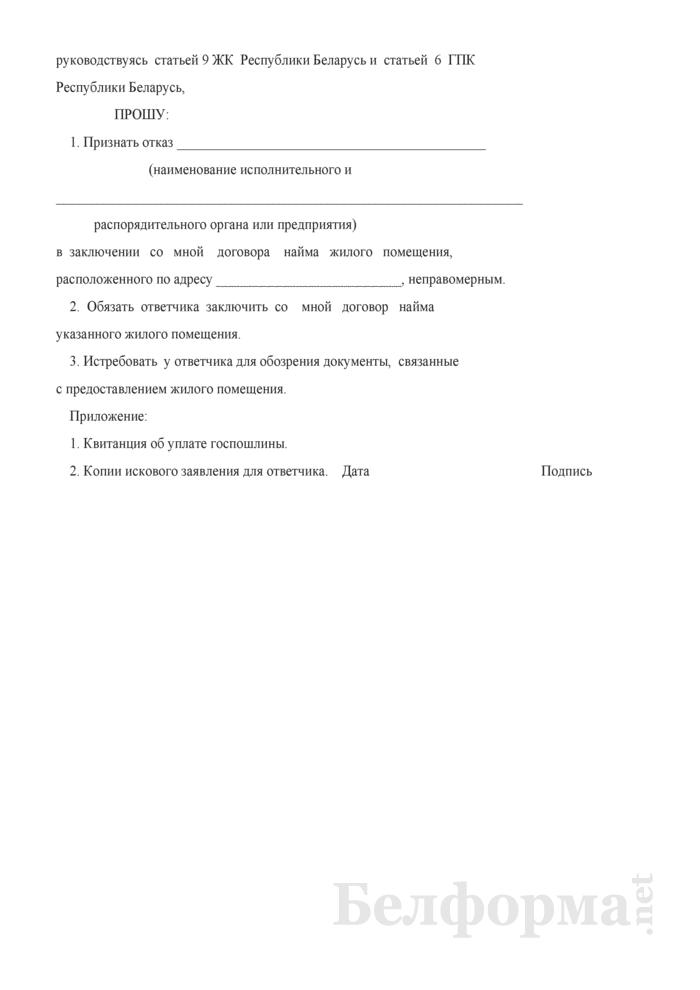 Исковое заявление о признании отказа в заключении договора найма жилого помещения неправомерным. Страница 2