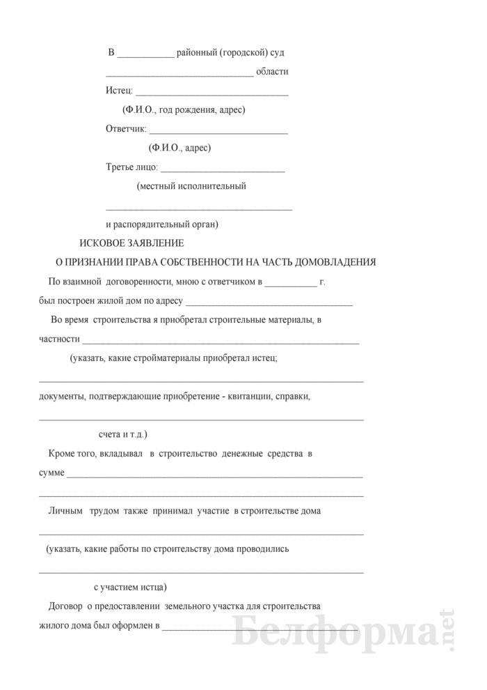 Исковое заявление о признании права собственности на часть домовладения. Страница 1