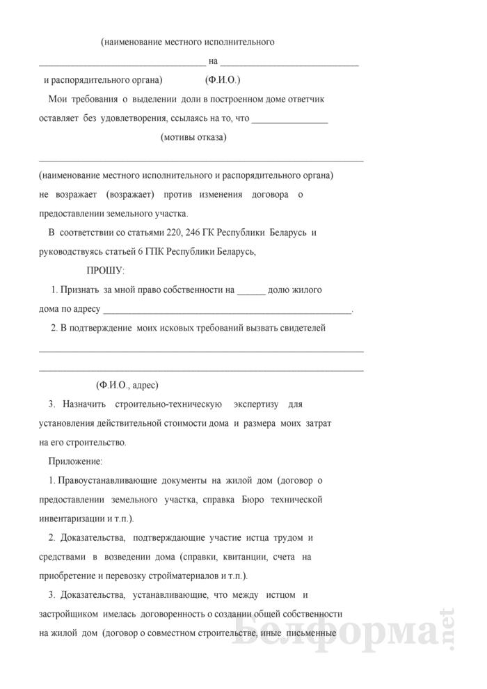 Исковое заявление о признании права собственности на часть домовладения. Страница 2