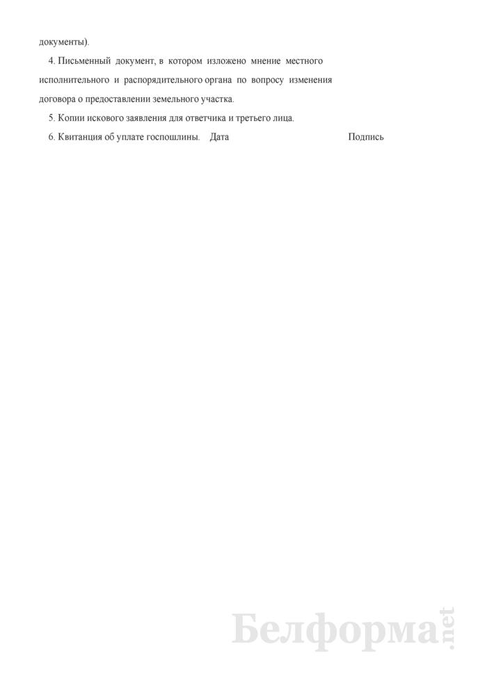 Исковое заявление о признании права собственности на часть домовладения. Страница 3