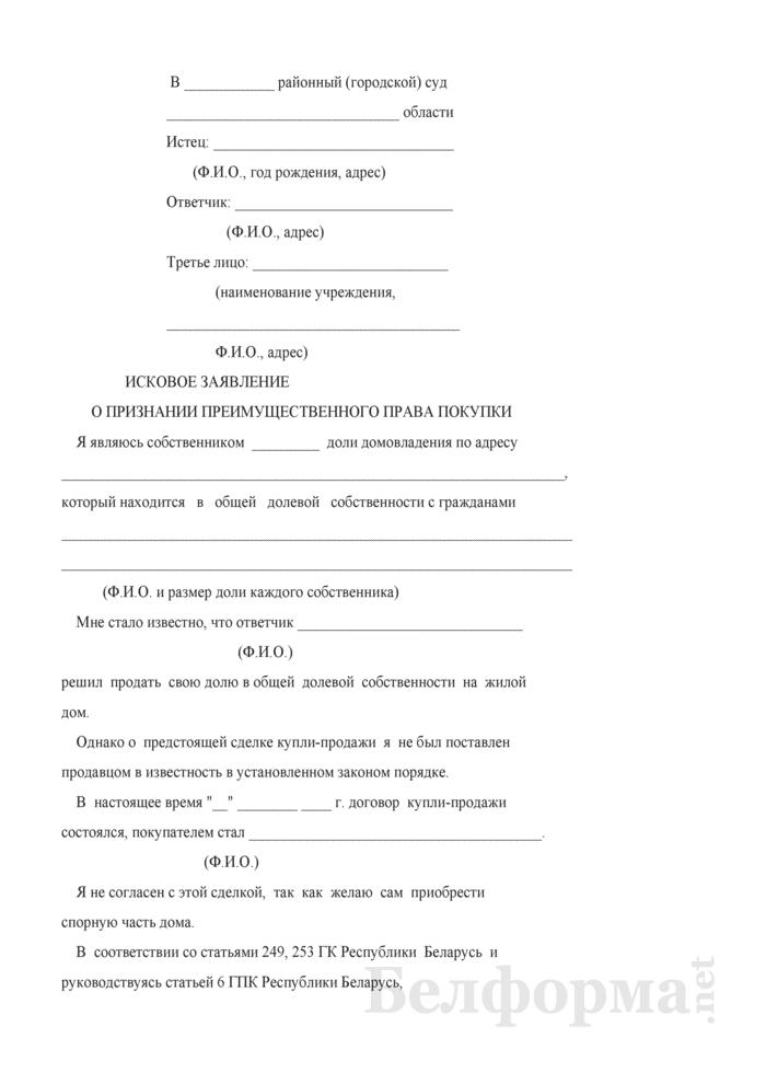 Исковое заявление о признании преимущественного права покупки. Страница 1
