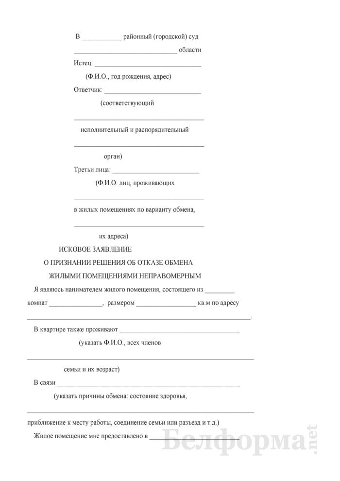 Исковое заявление о признании решения об отказе обмена жилыми помещениями неправомерным. Страница 1