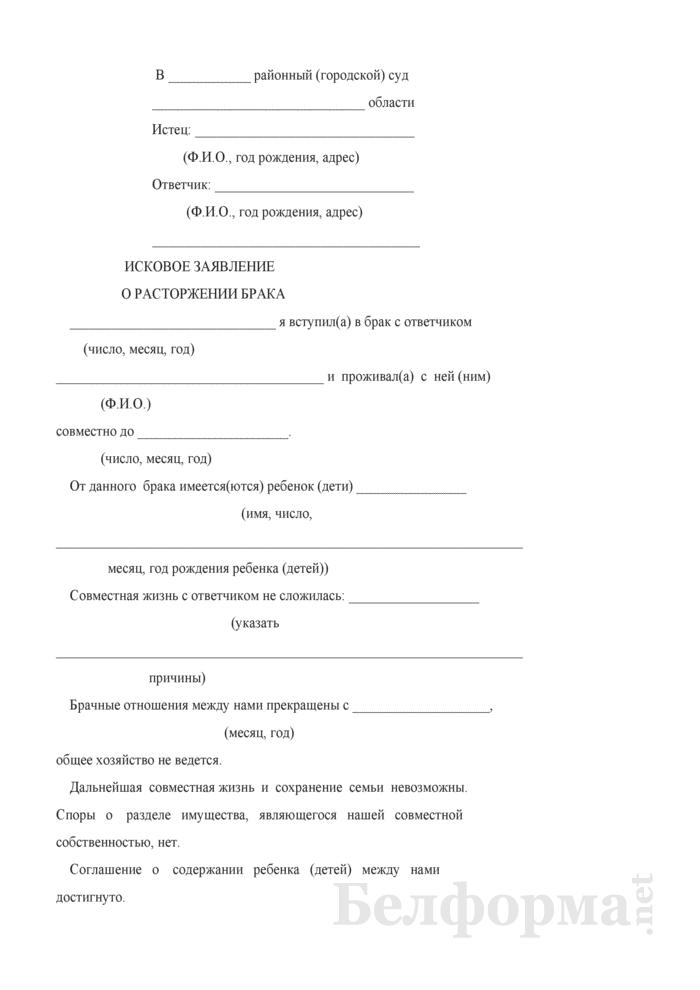 Исковое заявление о расторжении брака (вариант). Страница 1
