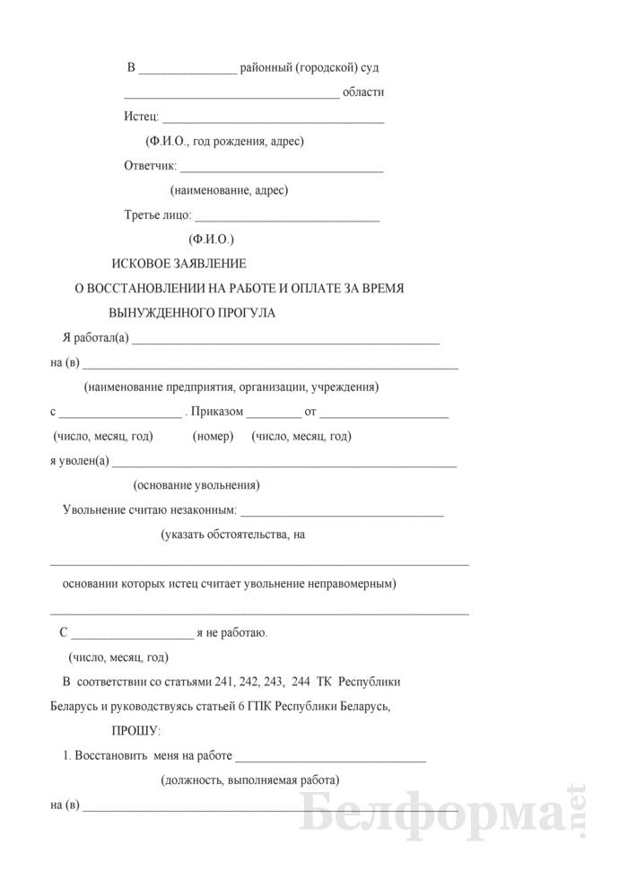 Исковое заявление о восстановлении на работе и оплате за время вынужденного прогула. Страница 1