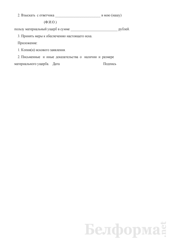 Исковое заявление о возмещении материального ущерба от преступления. Страница 2