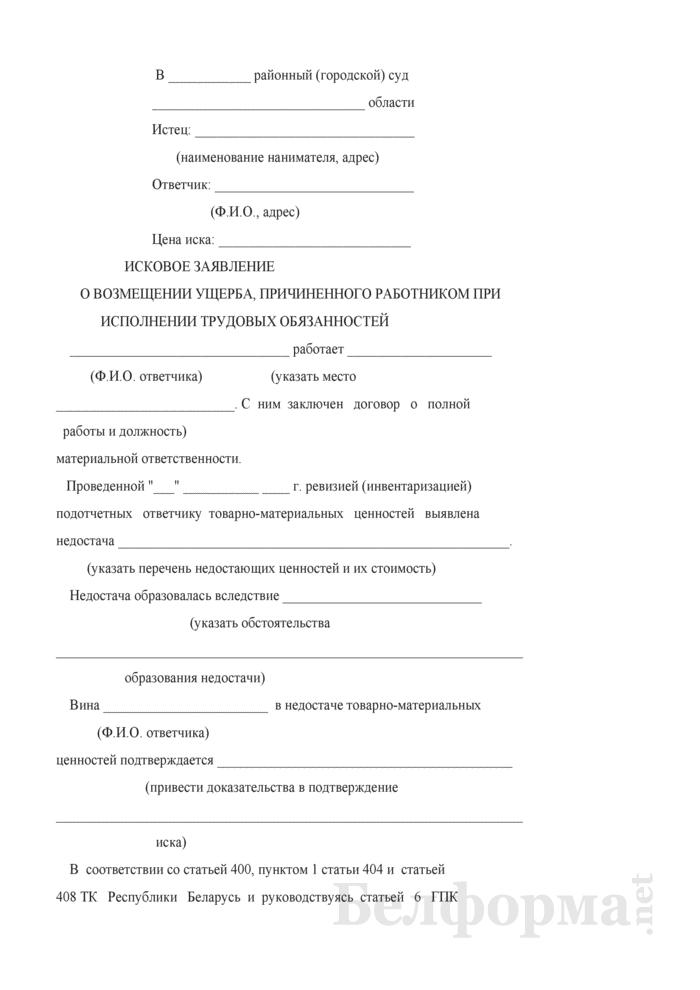 Исковое заявление о возмещении ущерба, причиненного работником при исполнении трудовых обязанностей. Страница 1