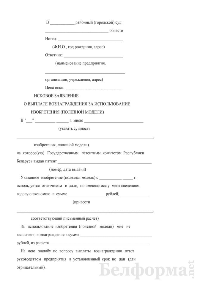 Исковое заявление о выплате вознаграждения за использование изобретения (полезной модели). Страница 1