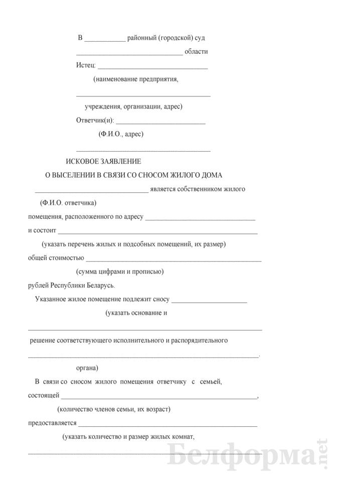 Исковое заявление о выселении в связи со сносом жилого дома. Страница 1