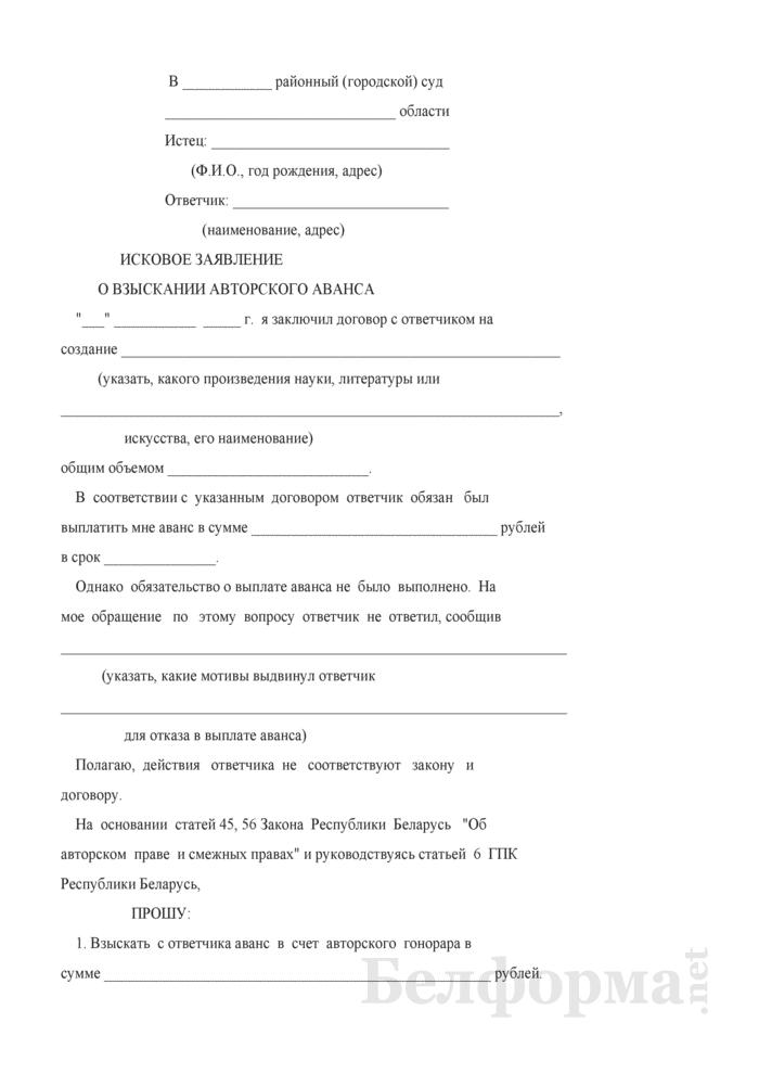 Исковое заявление о взыскании авторского аванса. Страница 1