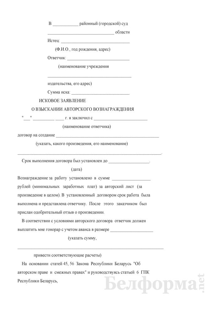 Исковое заявление о взыскании авторского вознаграждения. Страница 1