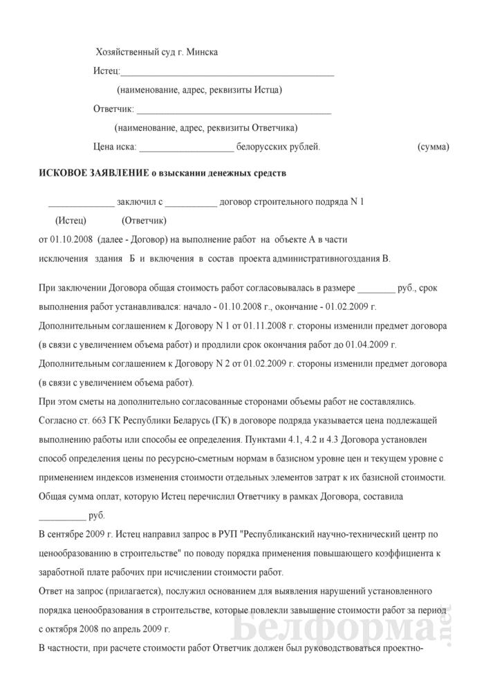 Исковое заявление о взыскании денежных средств. Страница 1