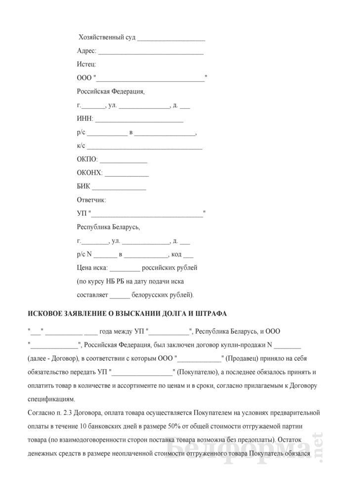 Исковое заявление о взыскании долга и штрафа. Страница 1