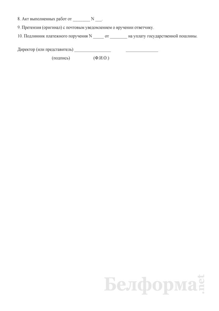 Исковое заявление о взыскании долга по договору перевозки. Страница 4