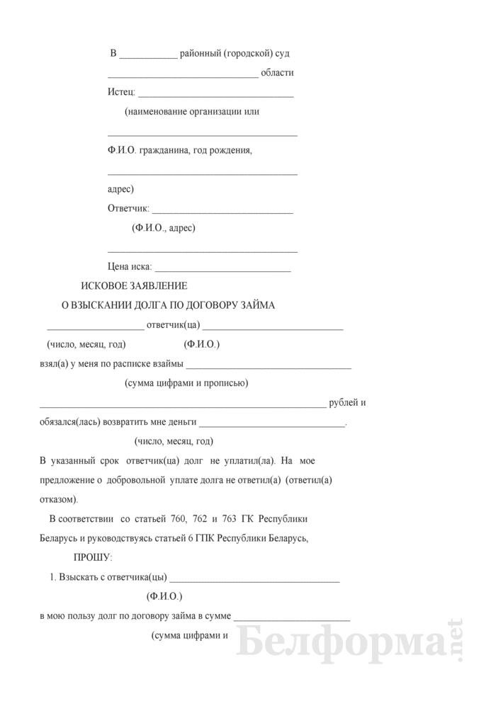 Исковое заявление о взыскании долга по договору займа. Страница 1