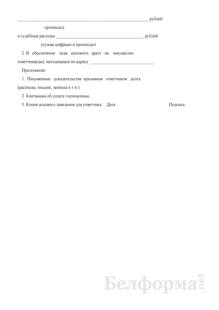 Исковое заявление о взыскании долга по договору займа. Страница 2