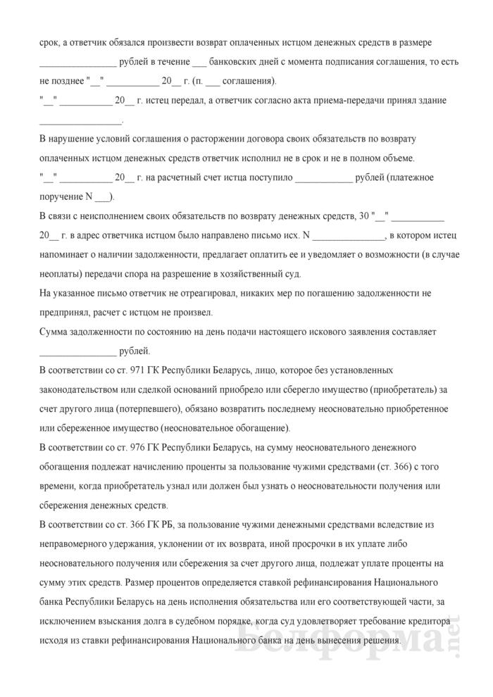 Исковое заявление о взыскании неосновательного обогащения в связи с расторжением договора. Страница 2
