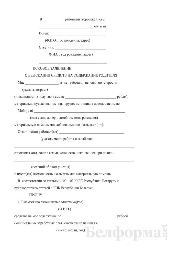 Исковое заявление о взыскании средств на содержание родителя. Страница 1
