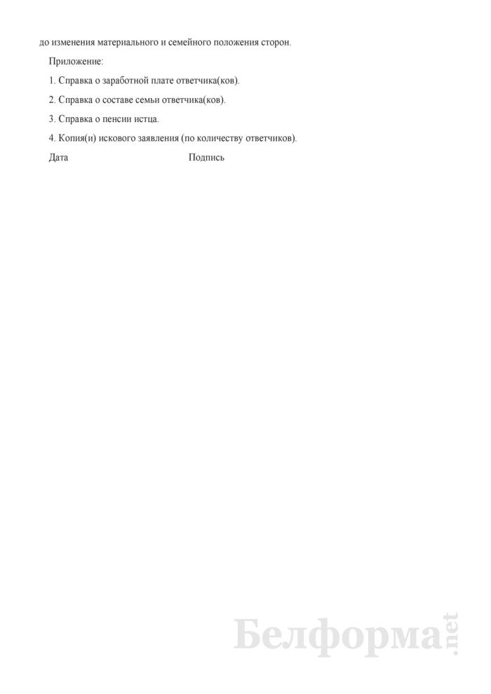 Исковое заявление о взыскании средств на содержание родителя. Страница 2