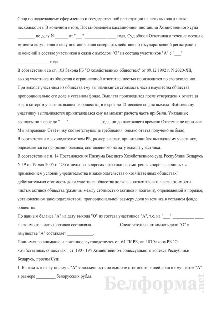 Исковое заявление о взыскании стоимости доли в имуществе. Страница 2