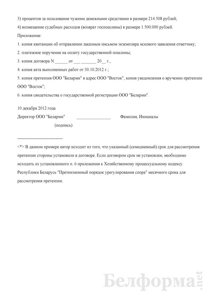 Исковое заявление о взыскании суммы основного долга, пени и процентов за пользования чужими денежными средствами. Страница 3