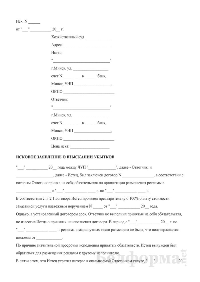 Исковое заявление о взыскании убытков. Страница 1