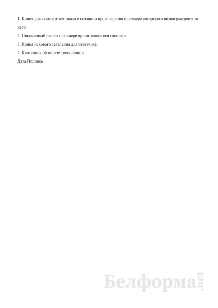 Исковое заявление о взыскании вознаграждения по авторскому договору. Страница 2