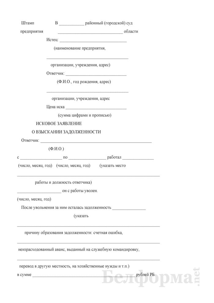 Исковое заявление о взыскании задолженности. Страница 1