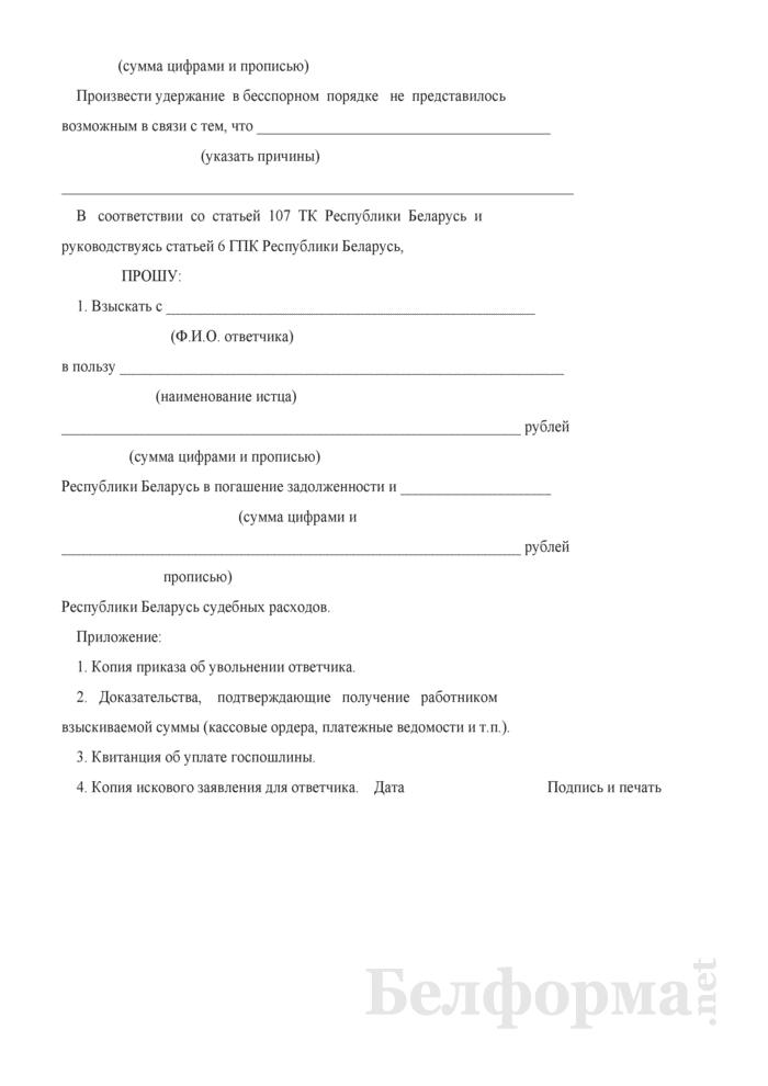 Исковое заявление о взыскании задолженности. Страница 2