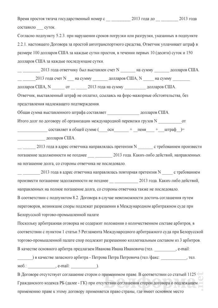 Исковое заявление о взыскании задолженности по договору об организации международной перевозки грузов. Страница 4