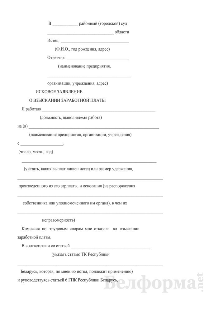 Исковое заявление о взыскании заработной платы. Страница 1