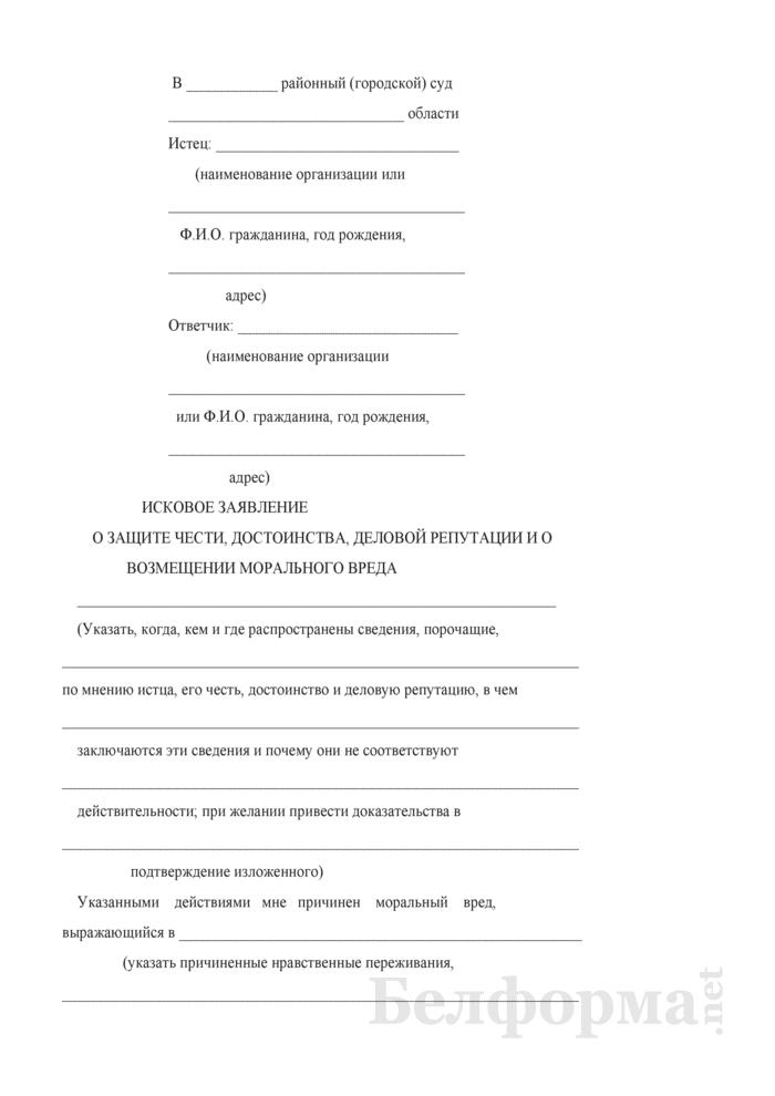 Исковое заявление о защите чести, достоинства, деловой репутации и о возмещении морального вреда. Страница 1