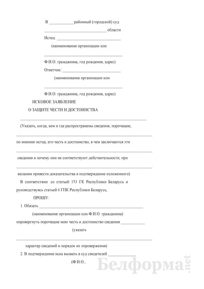 Исковое заявление о защите чести и достоинства. Страница 1