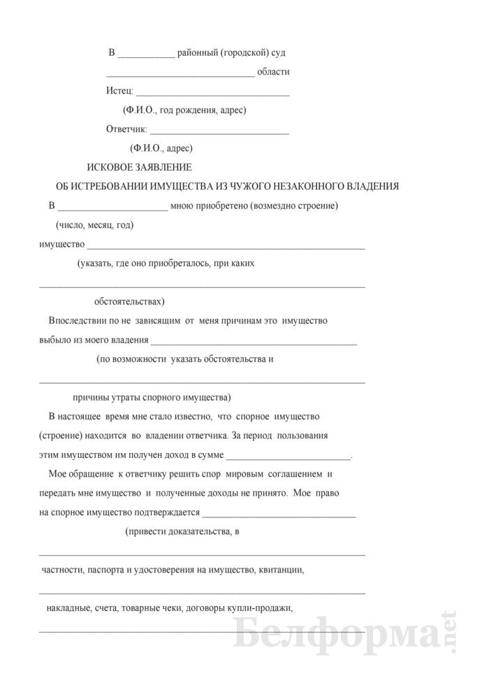 Исковое заявление об истребовании имущества из чужого незаконного владения. Страница 1