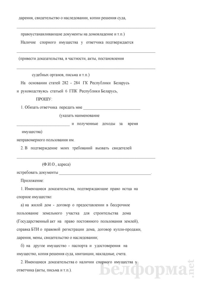 Исковое заявление об истребовании имущества из чужого незаконного владения. Страница 2
