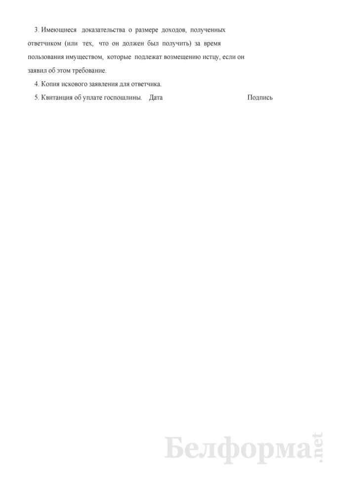 Исковое заявление об истребовании имущества из чужого незаконного владения. Страница 3